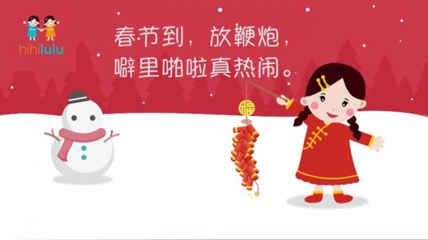 chinois noel enfant